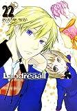 Landreaall 22巻 限定版 (IDコミックス ZERO-SUMコミックス)