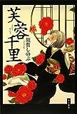 芙蓉千里 / 須賀 しのぶ のシリーズ情報を見る