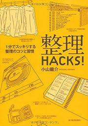 整理HACKS!―1分でスッキリする整理のコツと習慣
