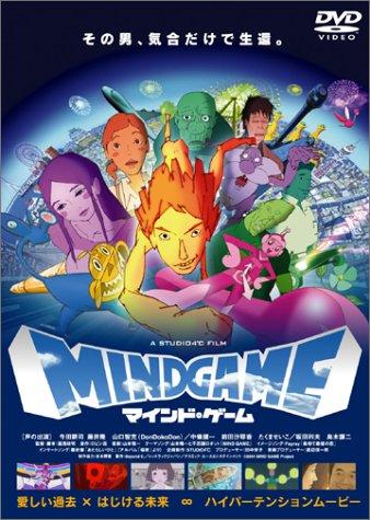 マインド・ゲーム [DVD]