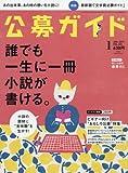 公募ガイド 2017年 01 月号 [雑誌]
