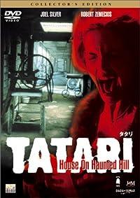 TATARI コレクターズエディション [DVD]