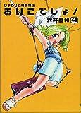 ひまわり幼稚園物語あいこでしょ! 4 (電撃コミックス)