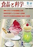 食品と科学 2007年 02月号 [雑誌]