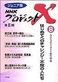 ジュニア版 NHKプロジェクトX〈8〉はじめてへのチャレンジ!不屈の人たち