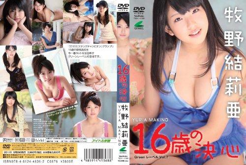 牧野結莉亜 16歳の決心 [DVD]