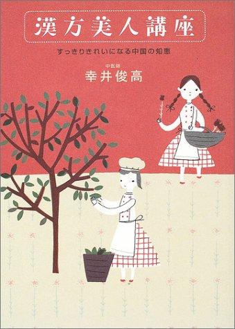 漢方美人講座―すっきりきれいになる中国の知恵