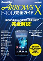 ARROWS X F-10D 完全ガイド (マイナビムック) (Android Fan)