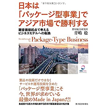 日本は「パッケージ型事業」でアジア市場で勝利する 顧客価値起点で考えるビジネスモデルへの転換〈電子書籍Kindle版もあります〉