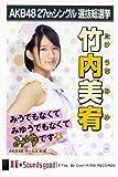 AKB48公式生写真 27thシングル 選抜総選挙 真夏のSounds good !【竹内美宥】