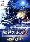 鋼鉄の咆哮 2 ~ウォーシップコマンダー~ エクストラキット