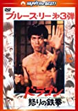 ドラゴン怒りの鉄拳〈日本語吹替収録版〉 [DVD] ランキングお取り寄せ