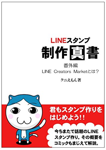 LINEスタンプ制作真書(番外編) LINE Creators Marketとは?