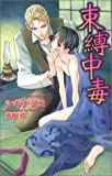 束縛中毒 / シギ ナヲコ のシリーズ情報を見る