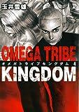 OMEGA TRIBE KINGDOM(4) (ビッグコミックス)
