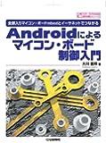 Androidによるマイコン・ボード制御入門―全部入りマイコン・ボードmbedとイーサネットでつながる (サンデー・プログラマのための教科書シリーズ)