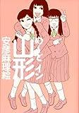 め~どイン山形 (古川コミックス (3))
