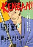KENZAN!Vol.8