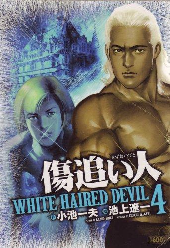 傷追い人 4—White haired devil (キングシリーズ 漫画スーパーワイド)