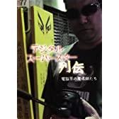 [デジタル・スーパースター列伝] 電脳界の魔導師たち [DVD]