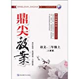 img - for Chinese Literature and Language-Grade 2 First-By Peoples Education Publishing House-Top Teaching Plan-1104 (Chinese Edition) book / textbook / text book