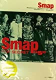 "SMAP   TOP SECRET ""S"" -"