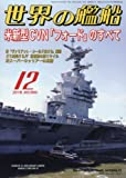 世界の艦船 2016年 12 月号 [雑誌]