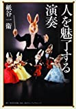 角川学芸ブックス  人を魅了する演奏