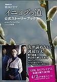 韓国ドラマ「イニョプの道」公式ストーリーブック (ぴあMOOK) -