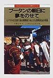 ブータンの朝日に夢をのせて—ヒマラヤの王国で真の国際協力をとげた西岡京治の物語 (くもんのノンフィクション・愛のシリーズ)