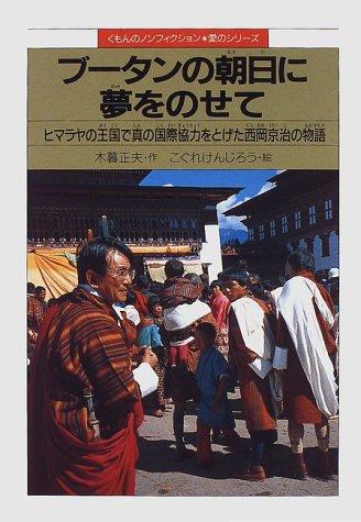 ブータンの朝日に夢をのせて―ヒマラヤの王国で真の国際協力をとげた西岡京治の物語