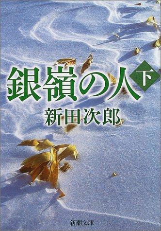 銀嶺の人 下    新潮文庫 に 2-18