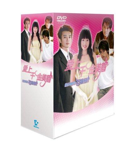 愛上千金美眉 絶体絶命お嬢様!! DVD-BOX