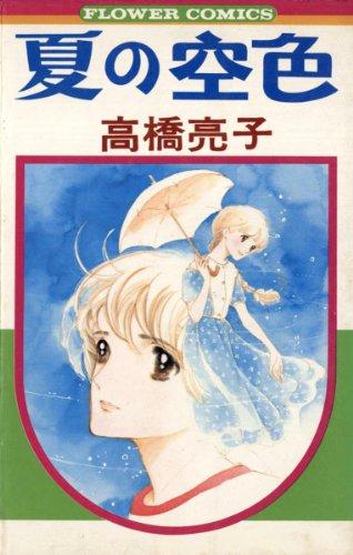 夏の空色 (フラワーコミックス)