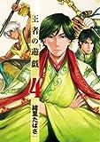 王者の遊戯  4 (BUNCH COMICS)