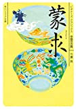 蒙求 ビギナーズ・クラシックス 中国の古典
