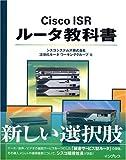 Cisco ISR ルータ教科書
