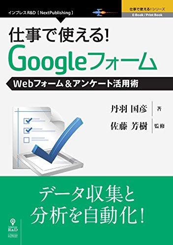仕事で使える!Googleフォーム Webフォーム&アンケート活用術 (仕事で使える!シリーズ(NextPublishing))