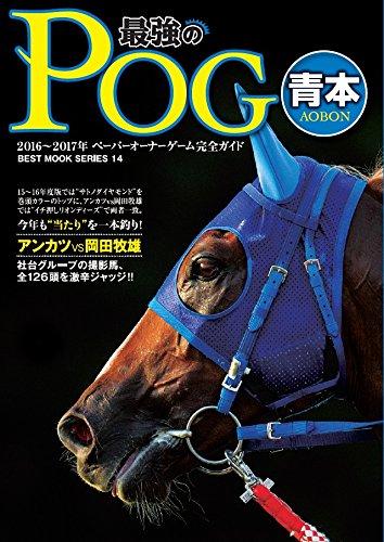 2016〜2017年最強のPOG青本