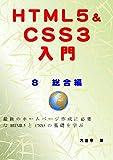 HTML5&CSS3入門 8.総合編