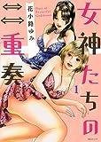 女神たちの二重奏(1) (MB COMICS)