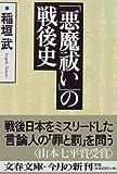 「悪魔祓い」の戦後史—進歩的文化人の言論と責任 (文春文庫)