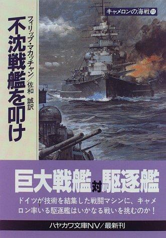 不沈戦艦を叩け