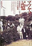 マツヤマの記憶—日露戦争100年とロシア兵捕虜