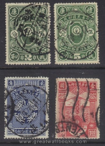 China Stamps - 1936 , Sc 331-4 complete set, Used (Free Shipping by Great Wall Bookstore)