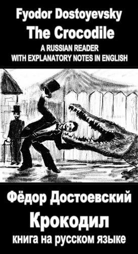 "FYODOR DOSTOYEVSKY - Foreign Language Study book ""Krokodil"": Vocabulary in English, Explanatory notes in English, Essay in English (illustrated, annotated) (Foreign Language Study books 46) (English Edition)"