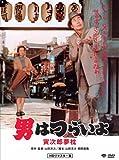 第10作 男はつらいよ 寅次郎夢枕 HDリマスター版 [DVD]