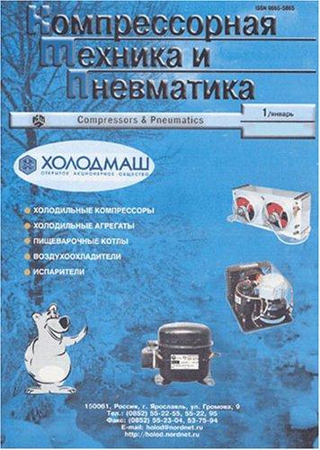 Kompressornaia Tekhnika I Pnevmatika