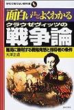面白いほどよくわかるクラウゼヴィッツの戦争論―難局に勝利する戦略発想と指導者の条件 (学校で教えない教科書)