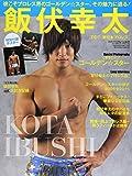 飯伏幸太―DDT、新日本プロレス (スポーツアルバム No. 53)